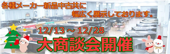 冬の大商談会