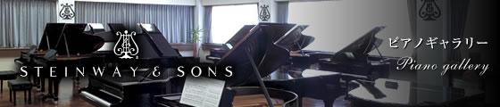 ピアノギャラリー