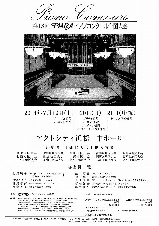 第18回PIARAピアノコンクール チラシ