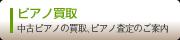 ピアノ買取(中古ピアノの買取、ピアノ査定のご案内)