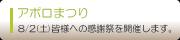 アポロまつり 8/2(土)皆様への感謝祭を開催します!