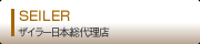「SEILER」ザイラー日本総代理店
