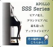 APOLLO SSS Series ピアノ史上、グランドピアノに最も迫ったアップライトピアノ