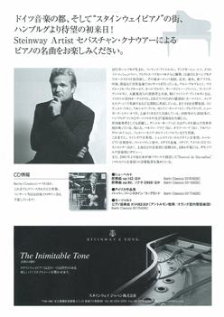 セバスチャン・クナウアー マスタークラス・ピアノコンサート