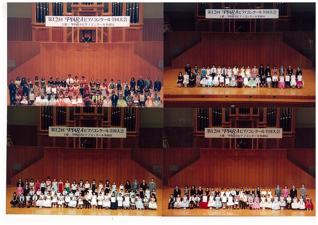 第12回PIARAピアノコンクール集合写真